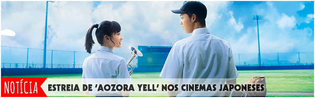 aozora yell manga anime movie